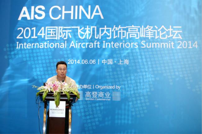 上海飞机设计研究院结构部副部长俞麒峰发表民用